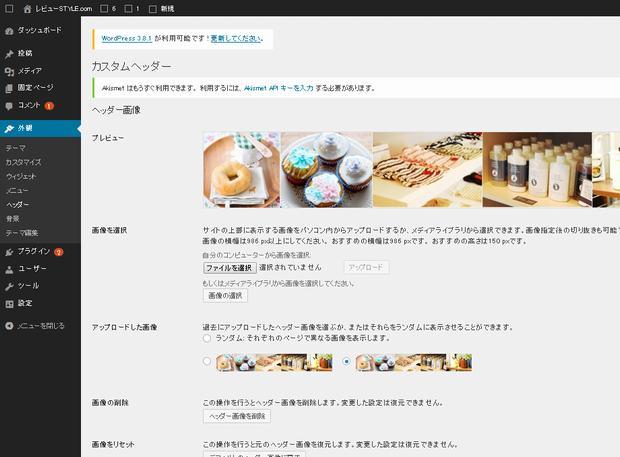 STINGER3サイト全体背景カラー変更、サイトタイトルヘッダー画像にカスタマイズ