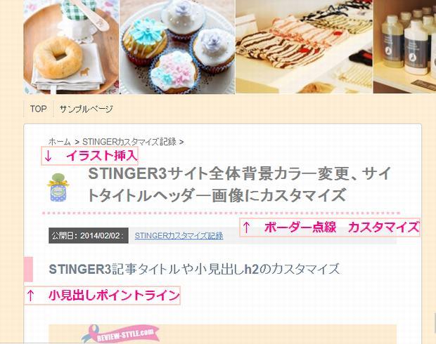 STINGER3記事タイトル部分装飾と記事小見出しh2h3のボーダーカスタマイズ