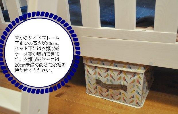 ベッド下収納22cm~19cm以下検索ニトリ家具風や籐カゴ,フランス子供部屋風も