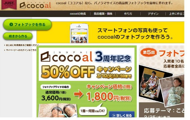 1cocoal