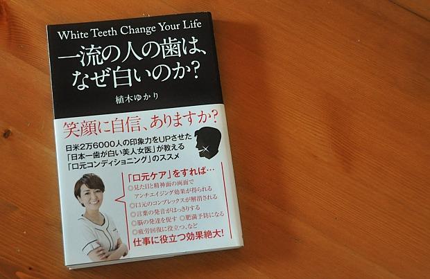一流の人の歯は白い!アンチエイジングは歯のホワイトニングから