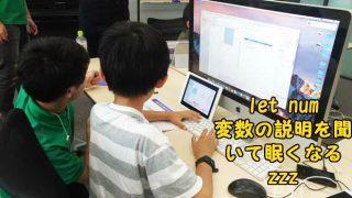 小学生プログラミング教室でSwift使ってiPhoneアプリを作ったよ