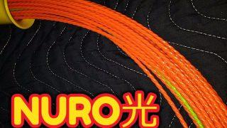 NURO光は爆速だ!速度口コミ【契約中】スピード最速は嘘ホント?