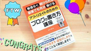 ブログ副業/副収入で詐欺にあわない「正しい方法」はこの本を読んで!