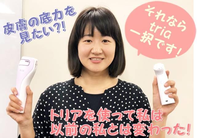 トリアフラクショナルレーザー美顔器口コミ毛穴対策