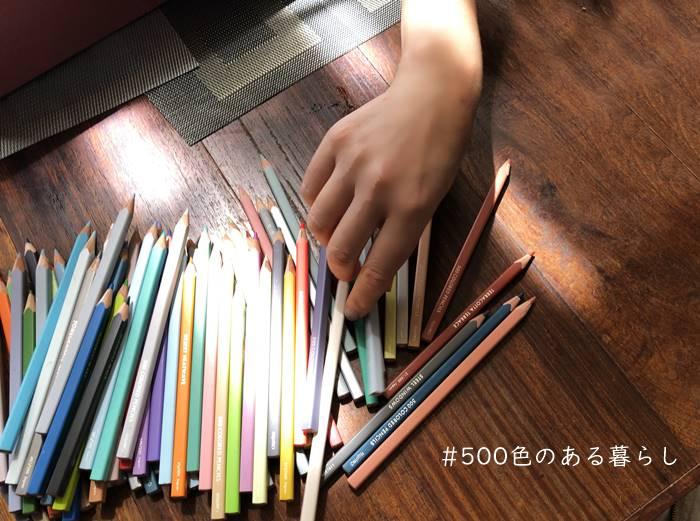 フェリシモ500色の色鉛筆