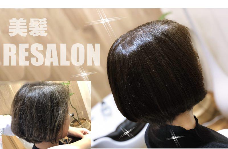 美髪サロン RESALON(アールイーサロン)